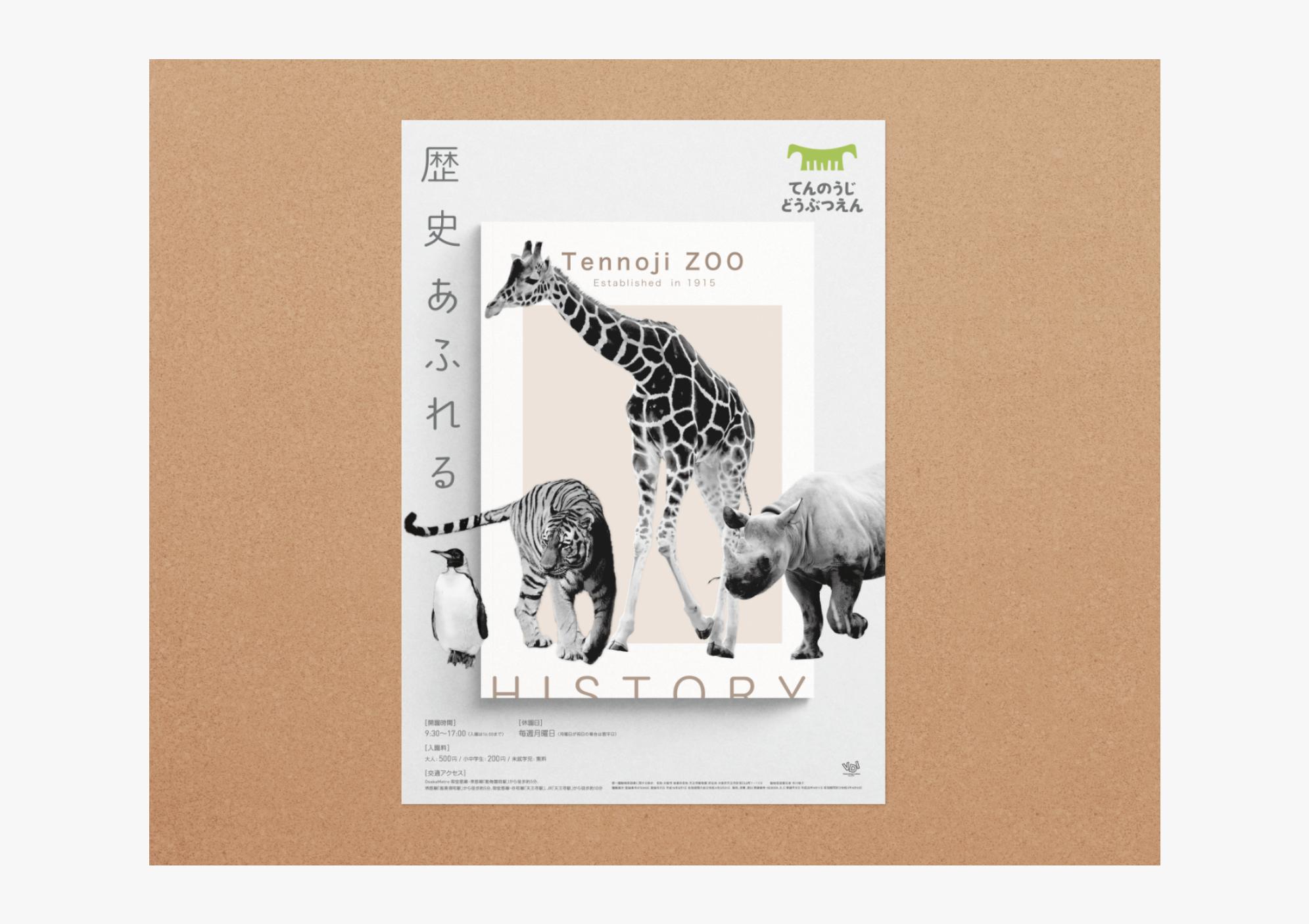 天王寺動物園ポスター2020