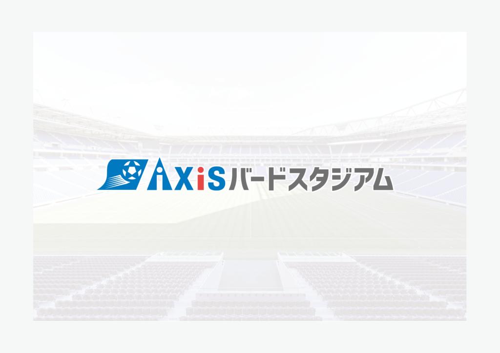 Axisバードスタジアム 岡堅太