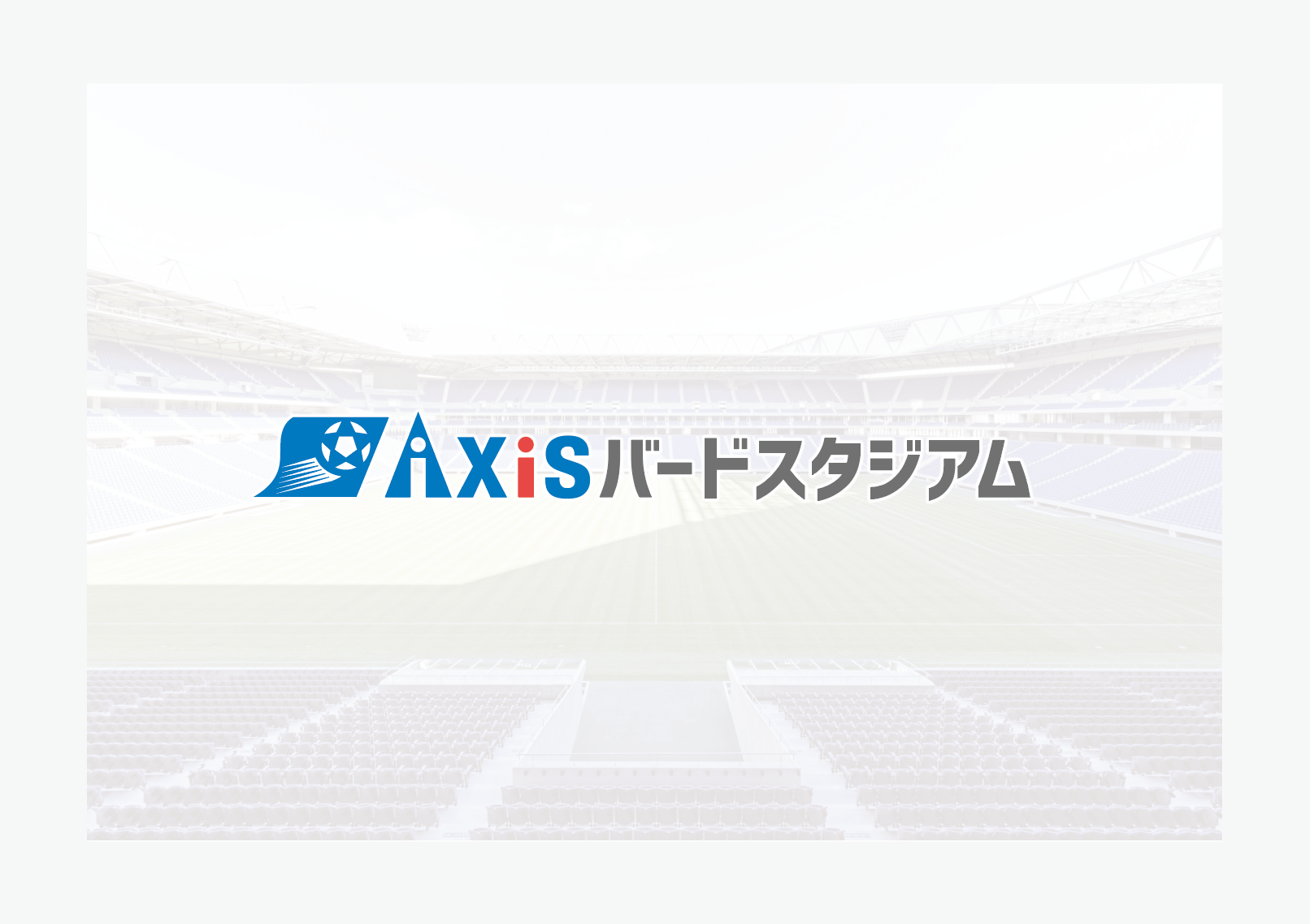 Axisバードスタジアムロゴマーク   鳥取県サッカー協会