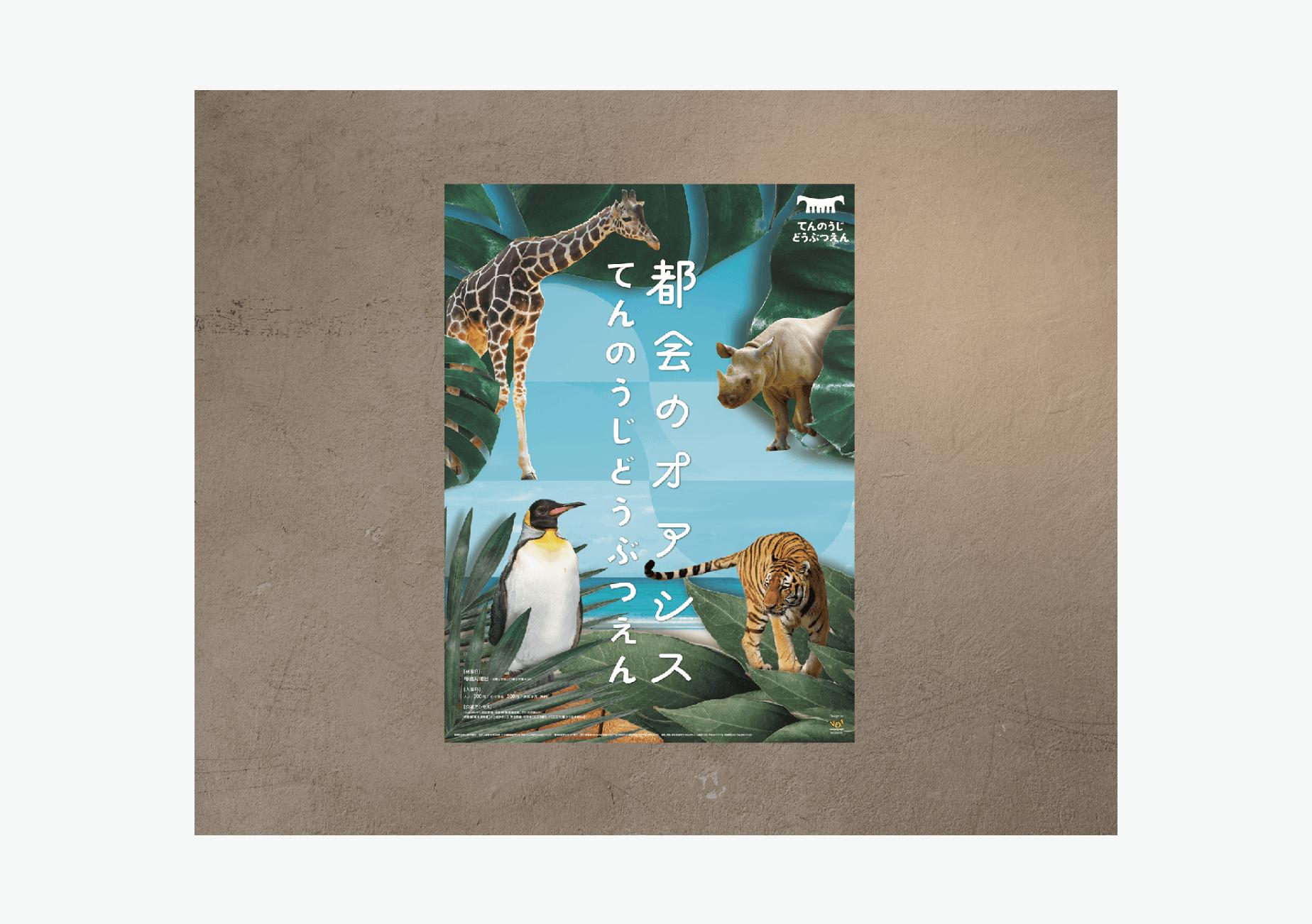 天王寺動物園ポスター2019