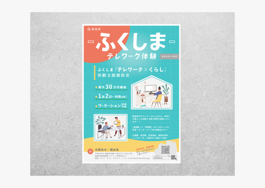 福島県 テレワーク グラフィックデザイン 岡堅太