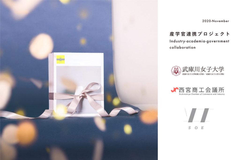 SOE 岡堅太 西宮商工会議所 武庫川女子大学 産学官連携プロジェクト